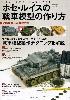 ホセ・ルイスの戦車模型の作り方 Part 1 第二次大戦戦車