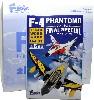 F-4 ファントム 2 ファイナルスペシャル (1BOX=10個入)