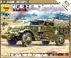 アメリカ 装甲兵員輸送車 M3 スカウトカー