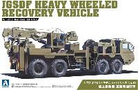 陸上自衛隊 重装輪回収車