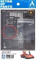 ランボルギーニ カウンタック専用 ディテールアップパーツセット