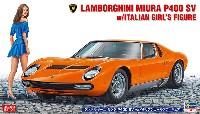 ハセガワ1/24 自動車 限定生産ランボルギーニ ミウラ P400 SV w/イタリアン ガールズ フィギュア