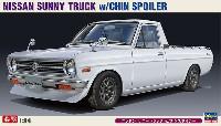 ハセガワ1/24 自動車 限定生産ニッサン サニー トラック w/チンスポイラー