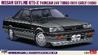 ハセガワ1/24 自動車 限定生産ニッサン スカイライン GTS-X ツインカム 24V ターボ R31 前期