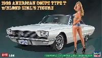 1966 アメリカン クーペ タイプT w/ブロンドガールズフィギュア