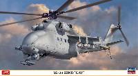 ハセガワ1/72 飛行機 限定生産Mi-24 ハインド UAV