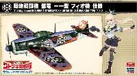 荒野のコトブキ飛行隊 大空のテイクオフガールズ 局地戦闘機 紫電 11型 フィオ機 仕様