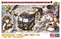 ハセガワ1/24 自動車 限定生産フォルクスワーゲン タイプ 2 デリバリーバン たまごガールズ スチームパンク