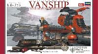 ヴァンシップ 高圧縮蒸気爆弾装備機 (ラストエグザイル)