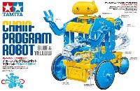 タミヤ楽しい工作シリーズチェーンプログラムロボット 工作セット (ブルー/イエロー)