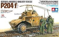 ドイツ鉄道装甲車 P204(f)