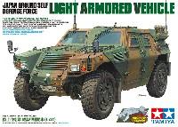 タミヤ1/35 ミリタリーミニチュアシリーズ陸上自衛隊 軽装甲機動車 (LAV)