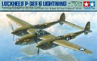 タミヤ1/48 傑作機シリーズロッキード P-38F/G ライトニング