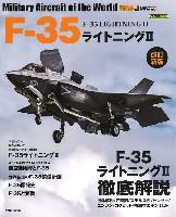 F-35 ライトニング 2 改定新版