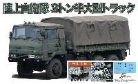 フジミ1/72 ミリタリーシリーズ陸上自衛隊 3 1/2t トラック 特別仕様 白色塗装仕様