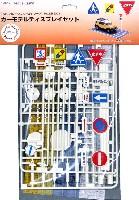 フジミガレージ&ツールカーモデル ディスプレイセット