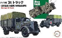 フジミ1/72 ミリタリーシリーズドイツ軍 3tトラック 迷彩塗装/救護車/対空機銃搭載