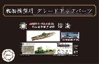 フジミ艦船模型用グレードアップパーツ日本海軍 航空母艦 信濃 エッチングパーツ & 艦名プレート