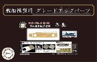 フジミ1/700 艦船模型用グレードアップパーツ日本海軍 航空母艦 隼鷹 木甲板シール & 艦名プレート