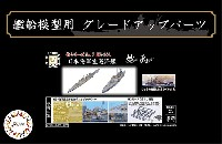 フジミ艦船模型用グレードアップパーツ日本海軍 重巡洋艦 妙高 エッチングパーツ & 2ピース 25ミリ機銃