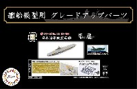 フジミ1/700 艦船模型用グレードアップパーツ日本海軍 航空母艦 隼鷹 エッチングパーツ & 2ピース 25ミリ機銃