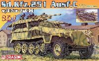 ドラゴン1/72 ARMOR PRO (アーマープロ)Sd.Kfz.251 Ausf.C w/3.7cm PaK36 (2in1)