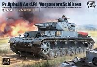 ドイツ 4号戦車 F1型 フォアパンツァー & シュルツェン 3in1