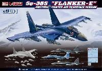 Su-35S フランカーE 地上攻撃装備型