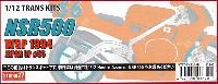 スタジオ27バイク トランスキットホンダ NSR500 WGP1994 日本GP #56