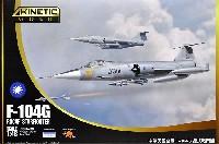 キネティック1/48 エアクラフト プラモデルF-104G スターファイター ROCAF (台湾空軍)