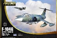キネティック1/48 エアクラフト プラモデルF-104G スターファイター ドイツ空軍