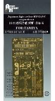 アーティストホビー1/700 アップグレードパーツ日本海軍 重巡洋艦 熊野 エッチングパーツ 基本セット (タミヤ用)