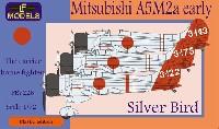 三菱 A5M2a 96式2号1型艦上戦闘機 シルバーウィング