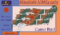 三菱 A5M2a 96式2号1型艦上戦闘機 迷彩