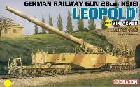 ドイツ 28cm列車砲 K5E レオポルド (パンツァーグレイ+ダークイエロー)