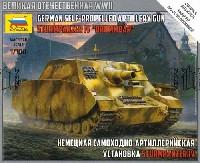 ズベズダART OF TACTIC4号 突撃戦車 ブルムベア