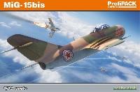 エデュアルド1/72 プロフィパックMiG-15bis