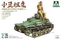 中国陸軍 94式 TK 小豆坦克