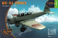 日本陸軍 KI-51 九九式襲撃機