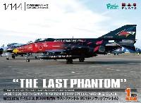 航空自衛隊 F-4EJ改 第302飛行隊 ラストファントム 2019 ブラックファントム