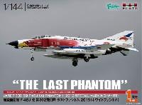 航空自衛隊 F-4EJ改 第302飛行隊 ラストファントム 2019 ホワイトファントム