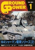 グランドパワー 2020年1月号