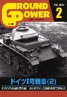 ガリレオ出版月刊 グランドパワーグランドパワー 2020年2月号