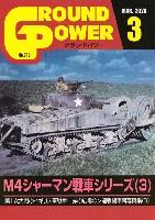 ガリレオ出版月刊 グランドパワーグランドパワー 2020年3月号
