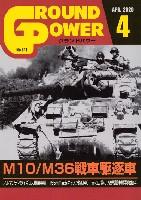ガリレオ出版月刊 グランドパワーグランドパワー 2020年4月号