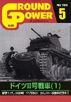ガリレオ出版月刊 グランドパワーグランドパワー 2020年5月号