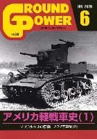 ガリレオ出版月刊 グランドパワーグランドパワー 2020年6月号