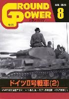 ガリレオ出版月刊 グランドパワーグランドパワー 2020年8月号