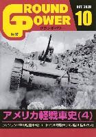 グランドパワー 2020年10月号