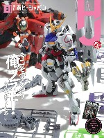 ホビージャパン 2020年3月